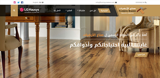 Flooring Makers